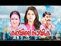 Teja bhai & family malayalam full movie Prithviraj Suraj Venjaramoodu