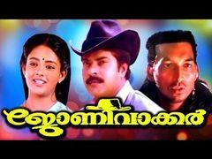Neelagiri(1991) | Full Malayalam Movie | Mammootty & Madhubala | Old Malayalam Movies
