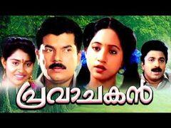 EZHUNELLATHU   Malayalam Full Movie   Mukesh   Siddique