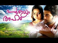 Lollipop Malayalam full movie   Prithviraj   Jayasurya  