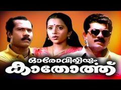 Malayalam Movie Online -ORO VILIUM KATHORTHU[Full Length Movie]