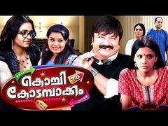 Superman Malayalam Full Movie - Jayaram Shobhana