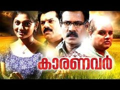Malayalam Full Movie 2016   Malayalam Comedy Movies Kanjirapally Kariyaachan   Malayalam Movie 2016