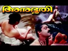 Nadodimannan Malayalam Full Movie HD