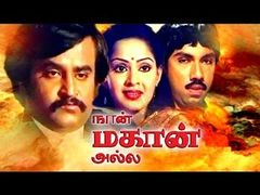 Naan Mahaan Alla | Tamil Full Movie | Rajinikanth & Radha | Action Thriller Movie