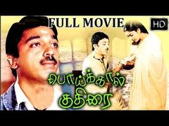Haridas |Super Hit Tamil Full Movie HD|Award Win Tamil Movie|Tamil Latest Movie|Tamil New Movie 2013