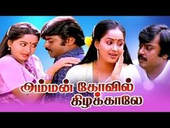 Uppu Karuvaadu HD Tamil Comedy Movie   Radha Mohan   Karunakaran Nandita Mayilsamy MS Baskar
