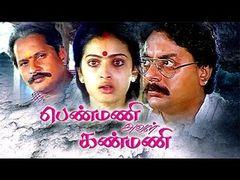 Kanmani Raja 1974: Full Tamil Movie