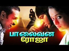 Palaivana Roja (2013) | Kavya Madhavan Sreenivasan Biju Menon | Latest Full Length Tamil Movie