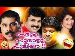 Two Countries Malayalam full movie 2015 Dileep Mamtha Suraj venjaramoodu