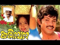 Players Malayalam Full Movie