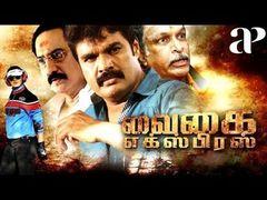 Rajathi raja Rajamarthanda R k kamaraj tamil full movie