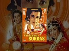 Chintamani Surdas (1988 Film) Hindi Full Movie Feat Anup Jalota Alka Nupur Gauri Khurana