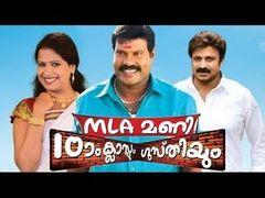 MLA Mani Patham Classum Gusthiyum 2011 Malayalam Full Movie | Malayalam Movies Online | Sreeraman