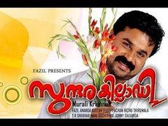 Sundara Killadi 1998: Full Malayalam Movie