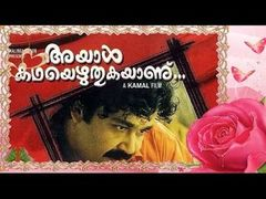 Ayal Kadha Ezhuthukayanu | Full Malayalam Movie | Mohanlal Nandini