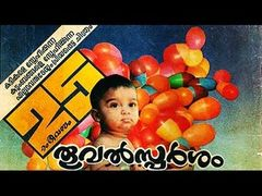 Ghoshayaathra - Malayalam Full Movie - Saikumar