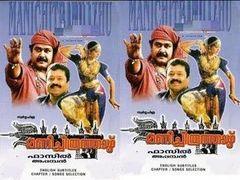Manichitrathazhu 1993 | Mohanlal Suresh Gopi Shobana | Full Malayalam Movie