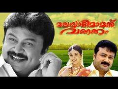 Malayali Mamanu Vanakkam 2002 :Full Malayalam Movie