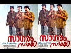Malayogam 1990: Full Malayalam Movie