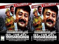 Nagarangalil Chennu Raparkam|Sreenivasan Jayaram| Comedy Movie| Latest Malayalam HD Movies 2016