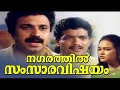 Nagarathil Samsara Vishayam 1991 Full Malayalam Movie
