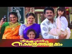 Sreekrishnapurath Nakshatrathilakkam 1998 Full Malayalam Movie I Jagathi Sreekumar Nagma Innocent