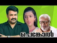 Malayali Mamanu Vanakkam 2002 Full Malayalam Movie