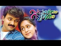 Nadan Pennum Nattupramaniyum [ 2000 ] malayalam full movie DVD