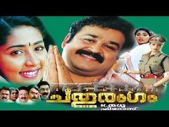 Chathurangam 2002: Full Malayalam Movie