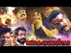 Lokhanthan IAS Malayalam Full Movie   Kalabhavan Mani   KPAC Lalitha   Malayalam Latest Movies