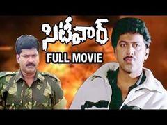 Seethaiah (2003) - HD Full Length Telugu Film - Harikrishna - Soundarya - Simran - YVS Choudary