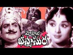 Sahasra Siracheda Apoorva Chinthamani (2006) Telugu Full Movie Kanta Rao Devika