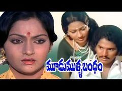 Moodu Mulla Bandham - Full Length Telugu Movie - 10 13 - Sharath Babu & Madhavi