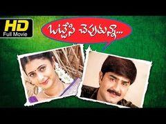 Ninne Ishtapaddanu (2003) - HD Full Length Telugu Film - Tarun - Sridevi - Anitha