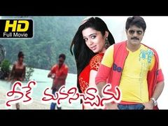 Kavya& 039;s dairy full movie - Charmi and Manjula kavya& 039;s dairy telugu full movie