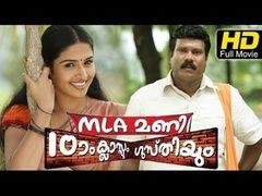 Patham Adhyayam 2010 Full Malayalam Movie