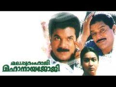 Malappuram Haji Mahanaaya Joji 1994 Full Malayalam Movie