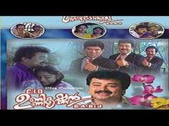 CID Unnikrishnan BA BEd Full Malayalam Comedy Movie | Malayalam Full Movie Online