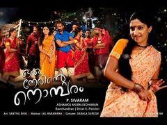 """Malayalam Full Movie 2014 """"ORU NERINTE NOMBARAM"""" [ Adults Only ]"""