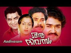 Aadivasam Malayalam Full Movie 1979 | Malayalam Full Movies | Jayan Jagathy Sreekumar Jose Prakash