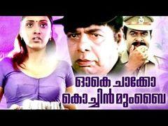 Deeptham - Full Length Malayalam Movie - Sajith Bahaskar & Heera