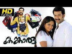Speed Track 2007 : Full Malayalam Movie