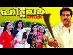 Hitler 1996 Full Malayalam Movie | ഹിറ്റ്ലര് | Malayalam Full Movie | Mammootty Mukesh Shobhana