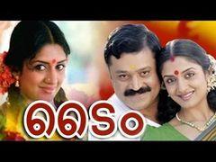 Time Malayalam Full Movie HD