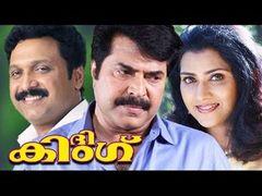 The Truth Malayalam movie Part 1