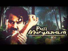 Puli Murganam Malayalam Full Movie | Mohanlal Action Movies 2016 | Malayalam Full Movie 2016 Latest