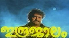 Indrajaalam 1990 Full Malayalam Movie I Mohanlal