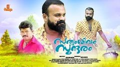 Malayalam Full Movie SATHYAM SHIVAM SUNDARAM | Full HD Movie