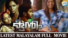 Kuntham Malayalam Full Movie | Latest Malayalam Movie Full | New Release Malayalam Movie